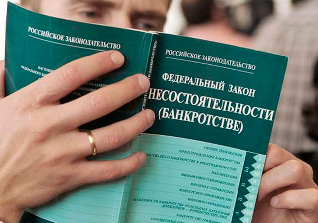 фз 127 о банкротстве физических лиц действующая редакция