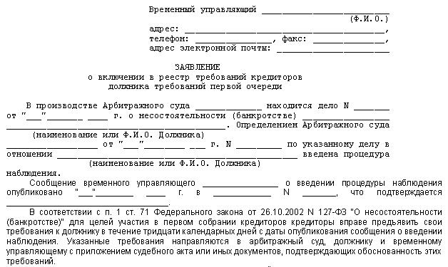 заявление о включении в реестр требований кредиторов фз о банкротстве