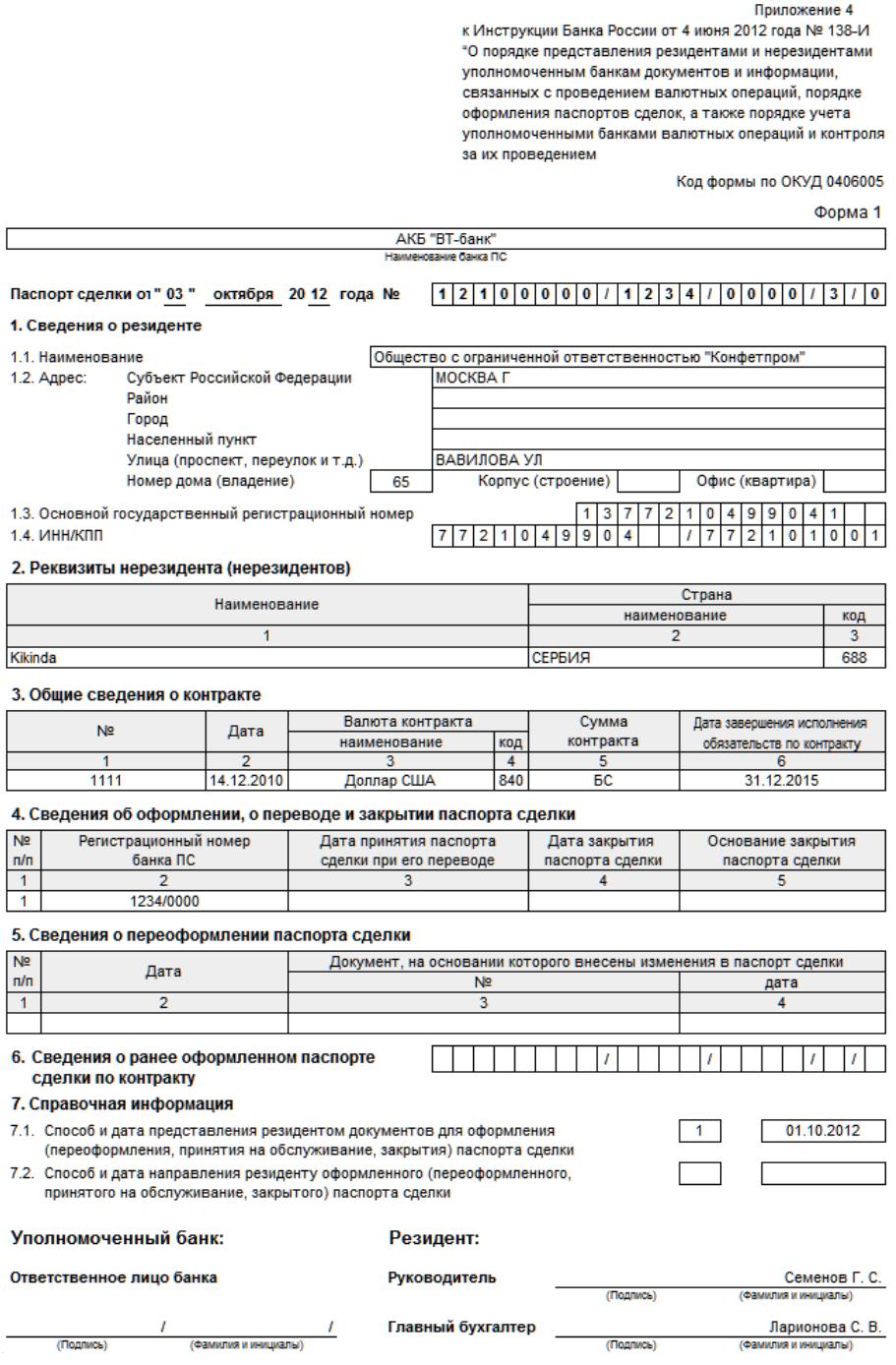 ps_form1_print_2012