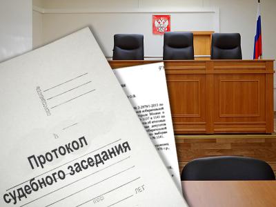 Протокол судебного заседания - замечания на протокол судебного заседания