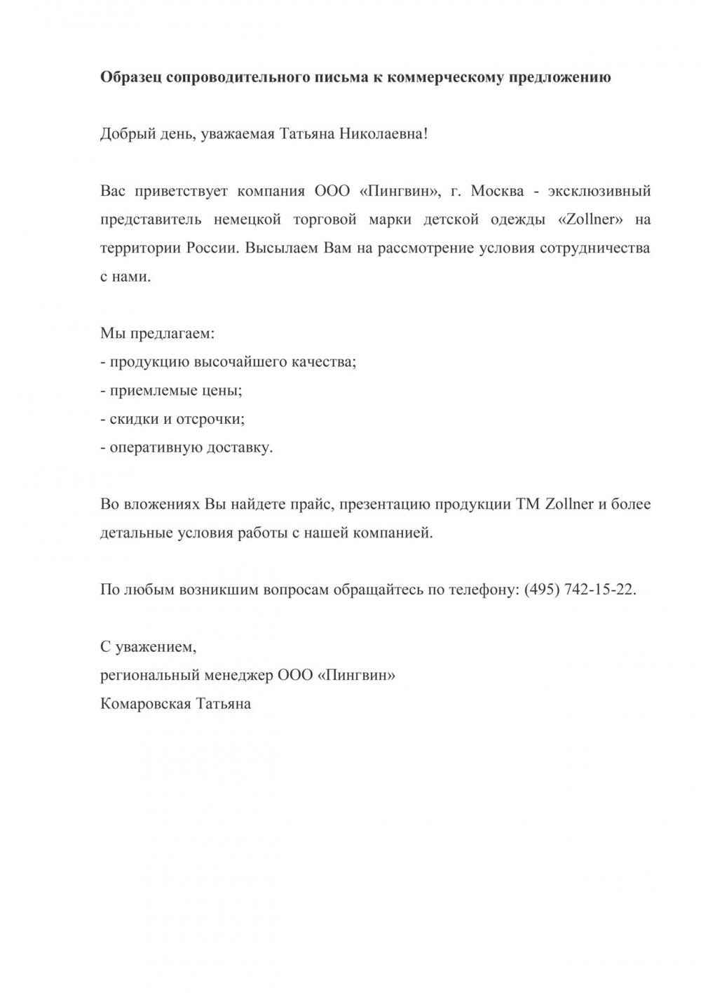 Сопроводительное письмо короткое к резюме образец.