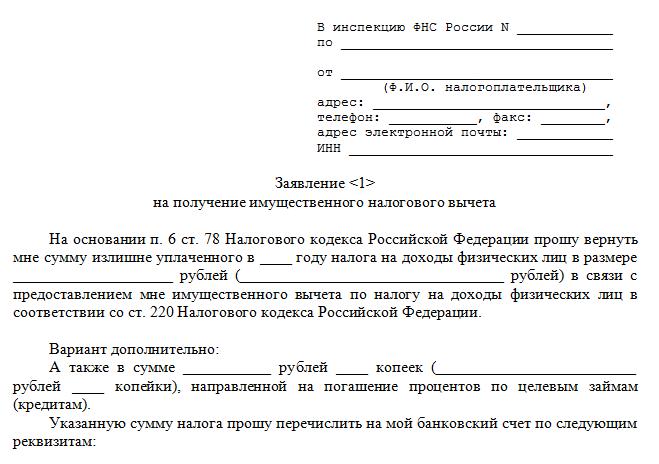 бланк заявления о возврате подоходного налога при покупке квартиры - фото 7