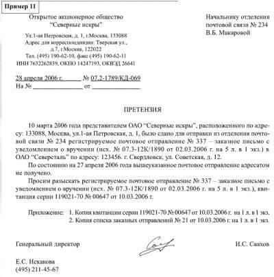 сопроводительное письмо в налоговую с описью документов образец - фото 10