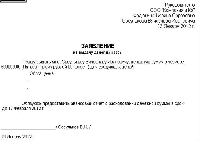 образец служебной записки на выдачу денег в подотчет - фото 2