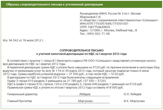 сопроводительное письмо в налоговую с описью документов образец - фото 3