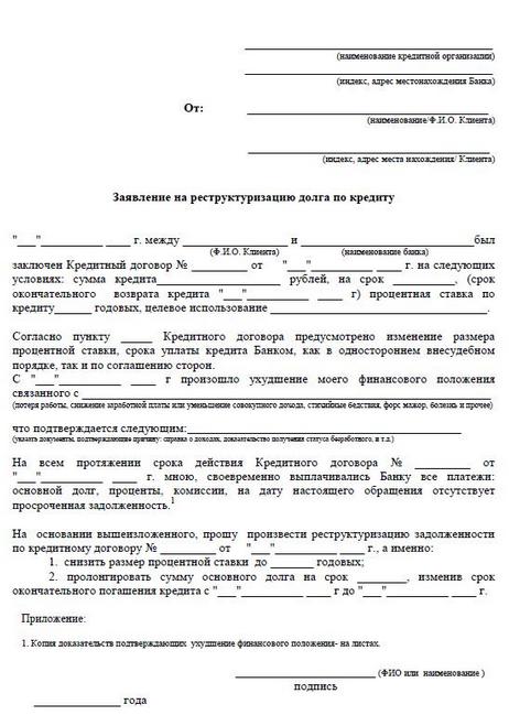опросный лист для заочного голосования образец