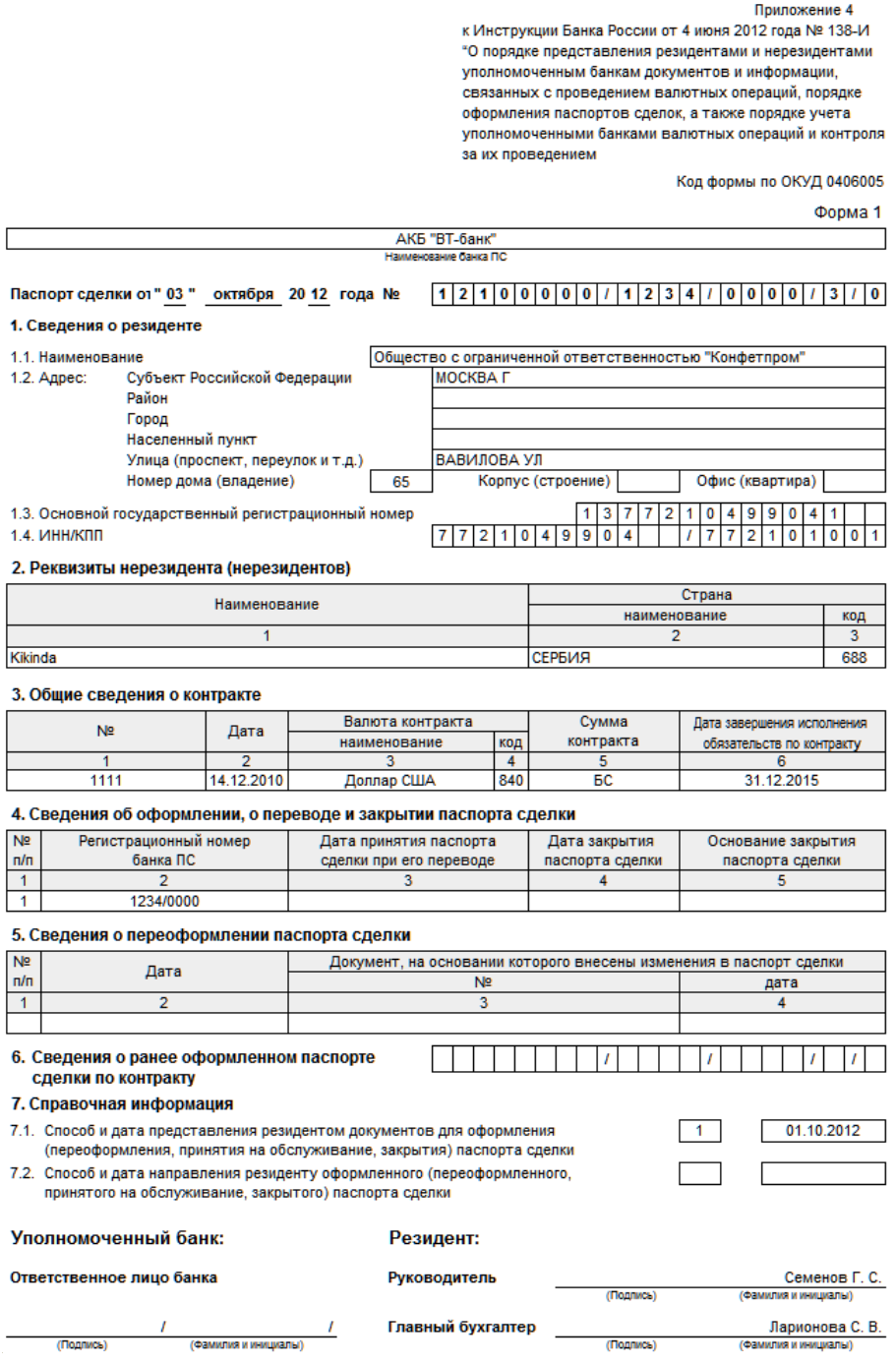 Пример заполнения Паспорта Сделки