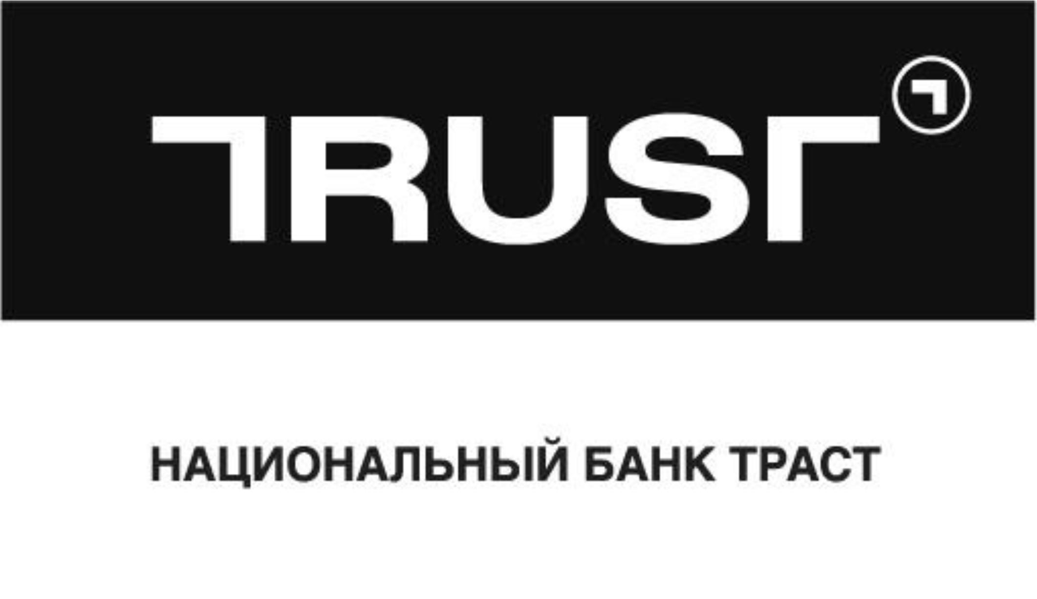 траст закроют или нет Республики Татарстан