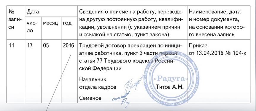Как сделать запись об увольнении в трудовой по собственному желанию - Jiminy.ru